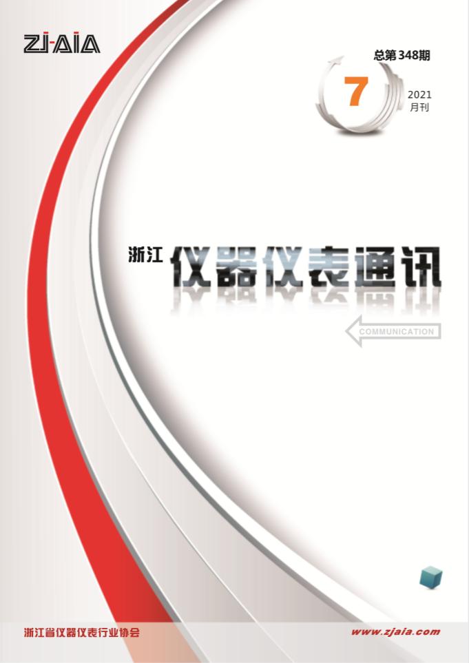 第348期《浙江仪器仪表通讯》