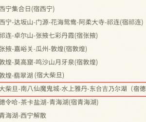 """关于组织""""青海行•仪器仪表高峰论坛"""" 交流考察活动的通知"""