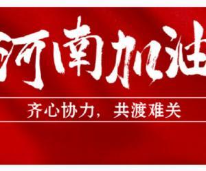 一方有难 八方支援 ——浙仪协会员单位纷纷行动,驰援河南