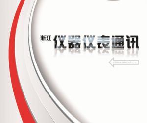 第349期《浙江仪器仪表通讯》