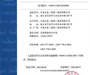 宁水集团荣获全国水表行业领域首批计量评价证书