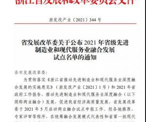 """宁水集团入选""""省级先进制造业和现代服务业融合发展试点单位"""""""