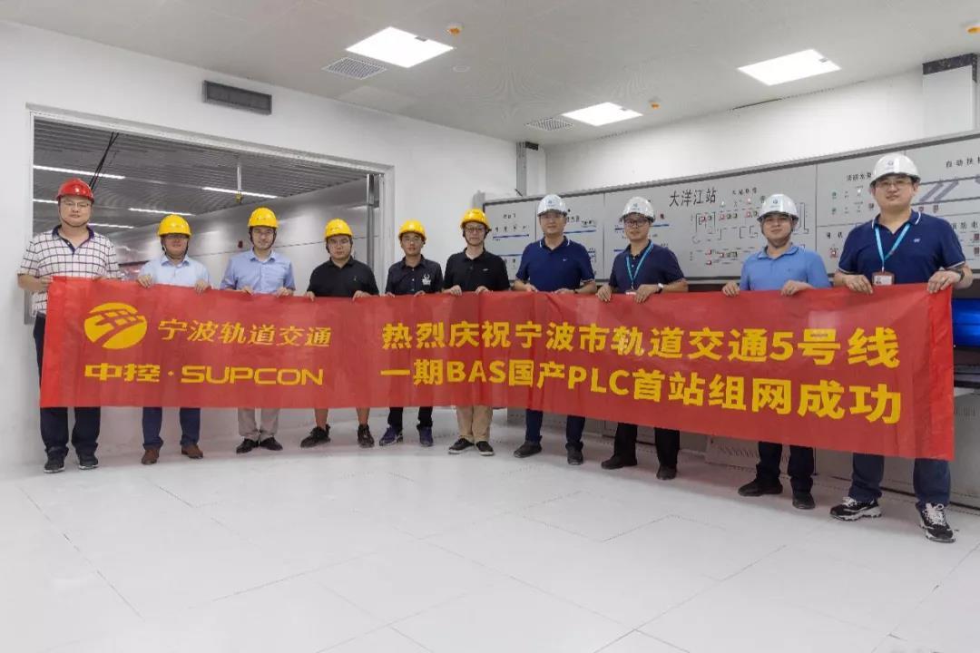 中控技术携手宁波轨道交通开启BAS系统PLC国产化新