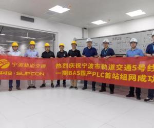 中控技术携手宁波轨道交通开启BAS系统PLC国产化新篇章