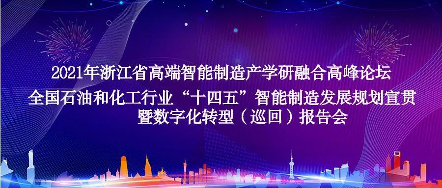 2021年浙江省高端智能制造产学研融合高峰论坛 全