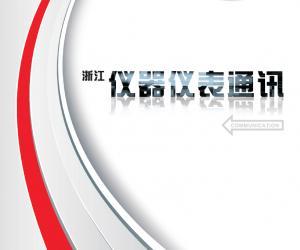 第350期《浙江仪器仪表通讯》