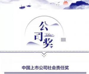 """双奖临门!宁水集团获""""第15届中国上市公司价值评选""""两大奖项""""中国上市公司社会责…"""