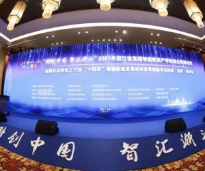 2021年浙江省高端智能制造产学研融合高峰论坛在嘉善顺利举办