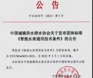 宁水集团主编的中国水协团体标准《智能水表通用技术条件》正式发布