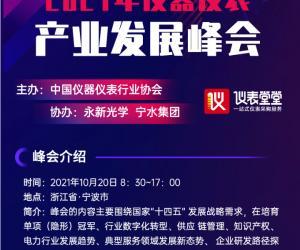"""关于""""2021年仪器仪表产业发展峰会""""的通知"""