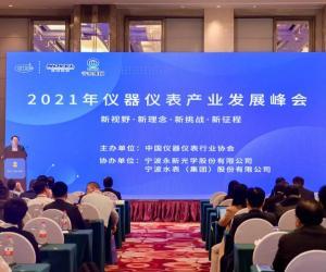 2021年仪器仪表产业发展峰会在浙江宁波成功举办