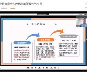 浙仪协组织收看行业协会相关业务培训